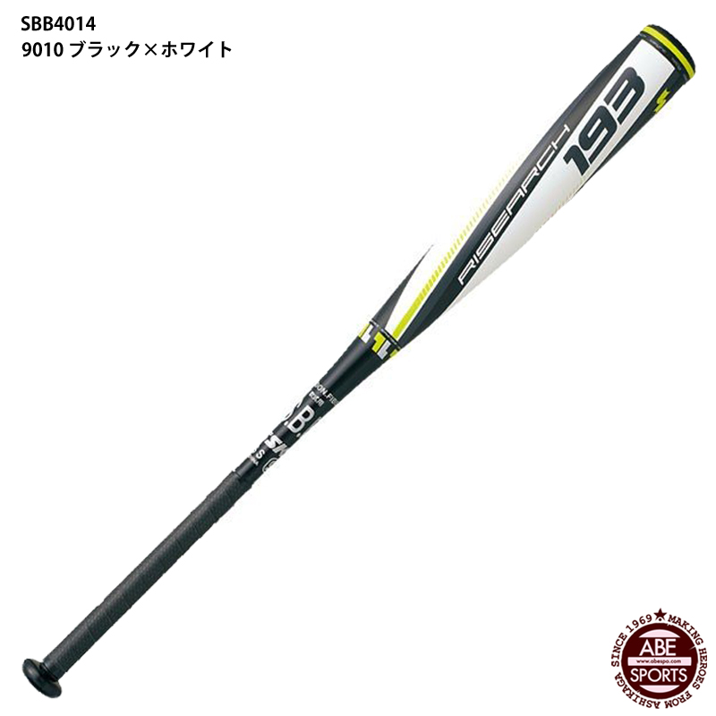 【SSK】軟式バット ライズアーチ 一般軟式用/野球バット/バット/エスエスケイ (SBB4014)9010 ブラック×ホワイト