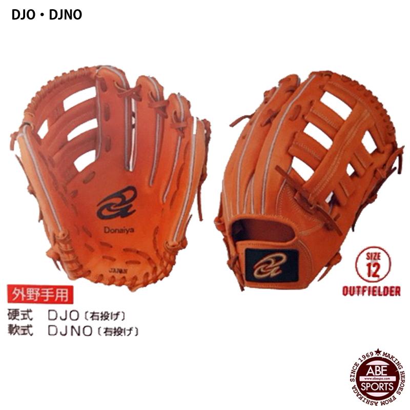 硬式グローブ/GLOVE/グローブ/Donaiya(DJO)カラー:ライトブラウン 【ドナイヤ】硬式グラブ 革ソフトボール兼用 外野手用