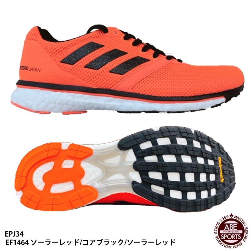 【アディダス】adizero adios 4 M adizero Japan 4 m/アディゼロジャパン/アディゼロ/アディダス/レーシングシューズ/駅伝シューズ/adidas(EPJ34) EF1464