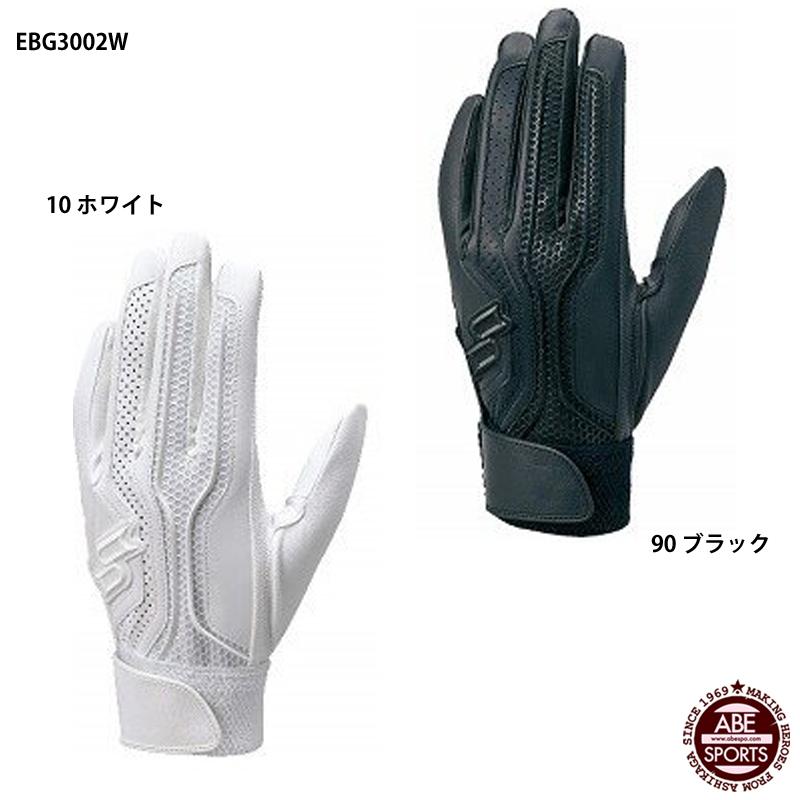 ネコポス選択可【SSK】高校野球対応シングルバンド手袋(両手) proedgeバッターズグラブ/バッティング手袋/バッティンググローブ/野球用品/エスエスケイ(EBG3002W)