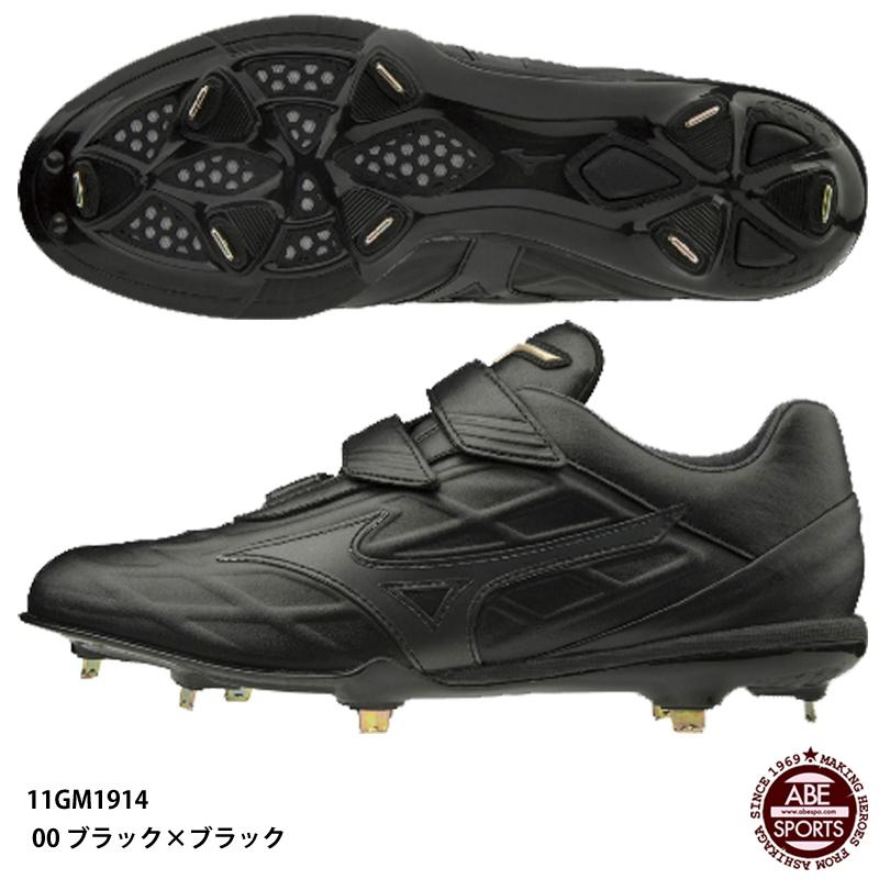 (11GM1914) ブラック×ブラック 00 【ミズノ】GEトライブQS 樹脂底スパイク/野球スパイク/MIZUNO BLT
