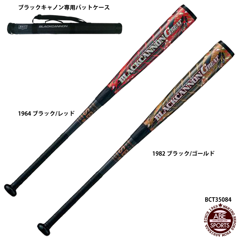 ブラックキャノン バット/ZETT(BCT35084) 軟式バット/野球 FRP 【ゼット】軟式バット GREAT