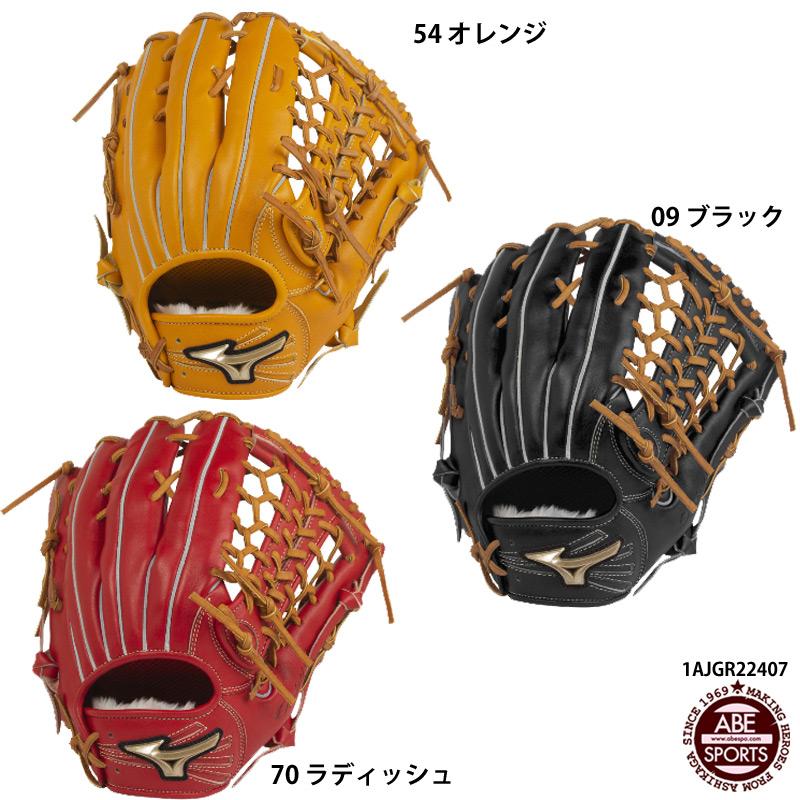 【ミズノ】軟式用 グローバルエリート H Selection02+プラス/外野手用:サイズ13/軟式グラブ/軟式グローブ/MIZUNO(1AJGR22407)