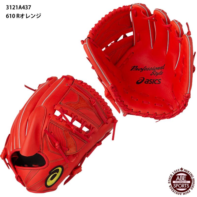 【アシックス】 軟式グラブ プロフェッショナル 軟式グローブ/グローブ 野球/グローブ アシックス/asics (3121A437)