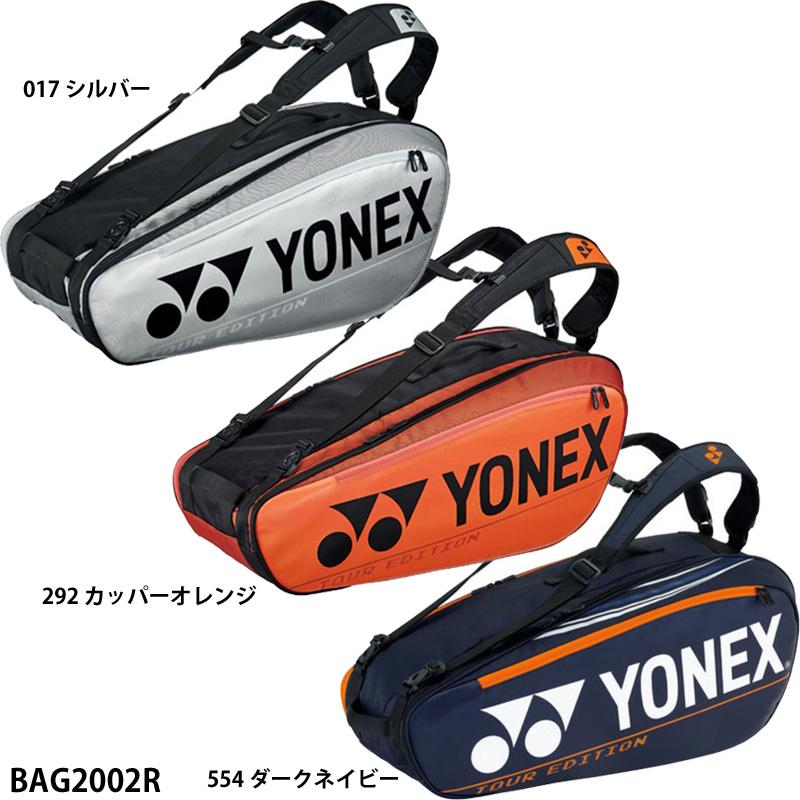 ヨネックス ラケットバッグ 6 スポーツバッグ YONEX 新商品 かばん 新色追加 テニス BAG2002R
