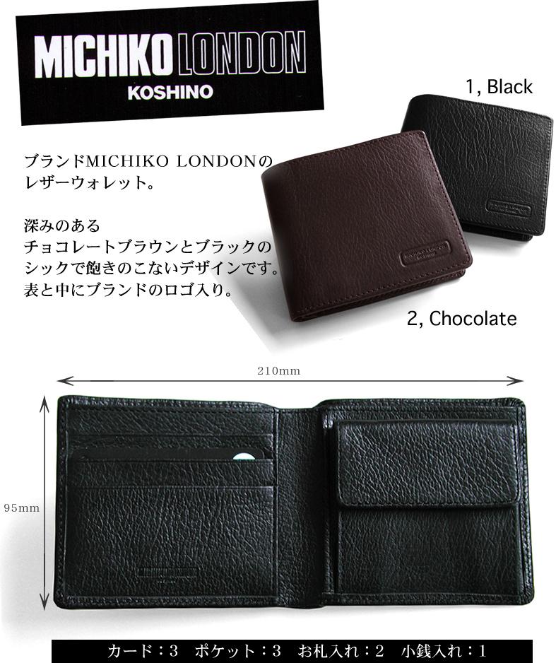 MICHIKO LONDON KOSHINO 2个机会钱包皮革牛皮黑色巧克力棕色fs04gm