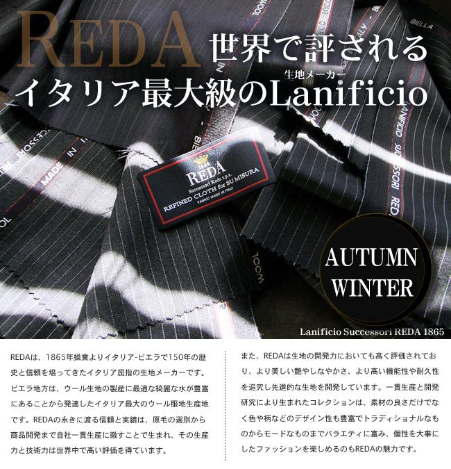 AUTUMN WINTER「REDA レダ」世界で評されるイタリア最大級の生地メーカーです。艶の良い上質な生地でお仕立てする高級 オーダーメイドスーツ。( オーダーメード )[ 秋冬向け 送料無料 Italy]【02P03Dec16】