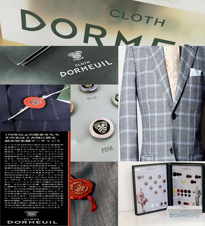 オーダーメイド スーツ DORMEUIL ドーメル艶の良い上質な生地でお仕立てします高級 オーダーメイドスーツ オーダーメード各柄限定1着 秋冬向け 送料無料 England【02P03Dec16】