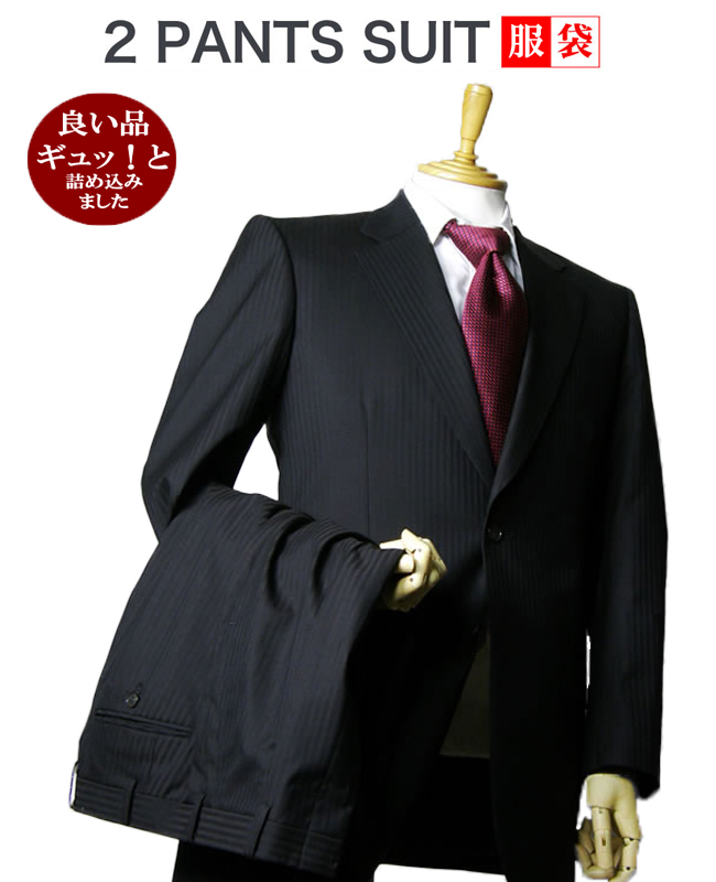 2パンツ オーダースーツ 服袋福袋 送料無料 秋冬オーダーメイド オーダーメード メンズ ビジネススーツ スペアパンツ