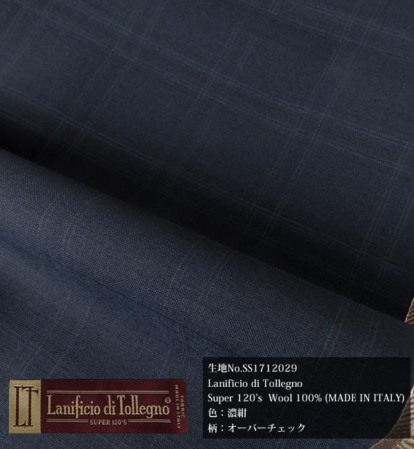【1着限定】Tollegno トレーニョ オーダースーツ 濃紺 チェック柄 ダークネイビー 春夏 オーダーメイド スーツ 高級 オーダーメイドスーツ オーダーメード送料無料 Italy 生地原産 イタリア