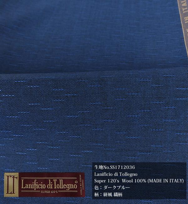 【1着限定】Tollegno トレーニョ オーダースーツ 濃青 織柄 ダークブルー 春夏 オーダーメイド スーツ 高級 オーダーメイドスーツ オーダーメード送料無料 Italy 生地原産 イタリア