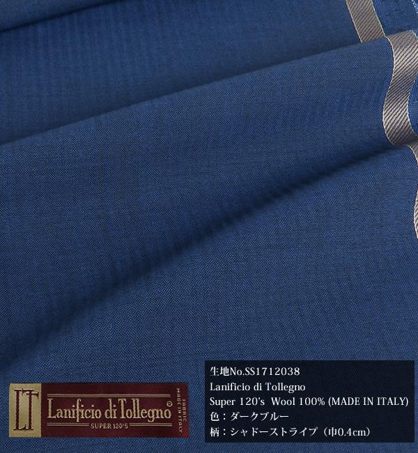 【1着限定】Tollegno トレーニョ オーダースーツ ダークブルー シャドーストライプ 濃青 春夏 オーダーメイド スーツ 高級 オーダーメイドスーツ オーダーメード送料無料 Italy 生地原産 イタリア