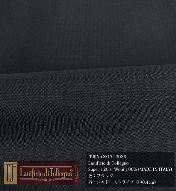 【1着限定】Tollegno トレーニョ オーダースーツ ブラック シャドーストライプ 黒 春夏 オーダーメイド スーツ 高級 オーダーメイドスーツ オーダーメード送料無料 Italy 生地原産 イタリア