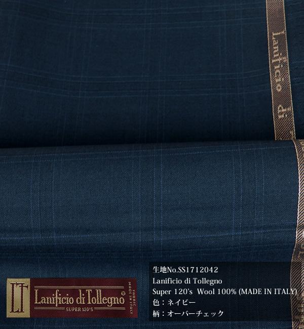 【1着限定】Tollegno トレーニョ オーダースーツ ネイビー(紺) チェック柄 春夏 オーダーメイド スーツ 高級 オーダーメイドスーツ オーダーメード送料無料 Italy 生地原産 イタリア
