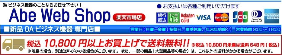 Abe Web Shop 楽天市場店:ビジネスOA機器専門店