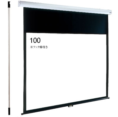 【代引NG】 IZUMI/天吊り巻取/100インチスクリーン <IS-S100ホワイト>