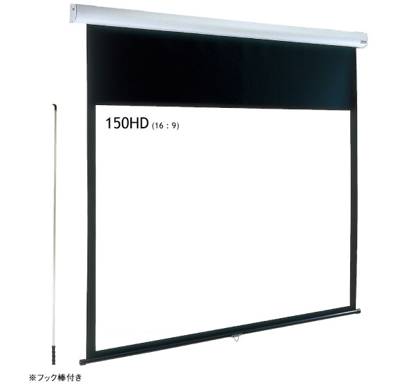 IZUMI スプリング巻上げ式 大型天吊りスクリーン 150インチ IS-SL150HD