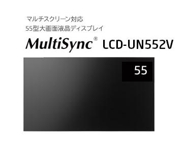 【納期:問い合せ】3年保証 NEC 大画面液晶ディスプレイ UNシリーズ 55型 LCD-UN552V