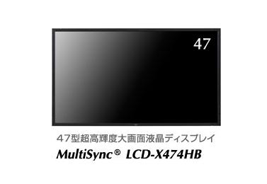 NEC 47型 超高輝度 大画面液晶ディスプレイ MultiSync LCD-X474HB