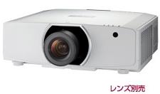 NEC プロジェクタ ViewLight 6500lm WUXGA対応 10.2kg NP-PA653UJL (レンズ別売)
