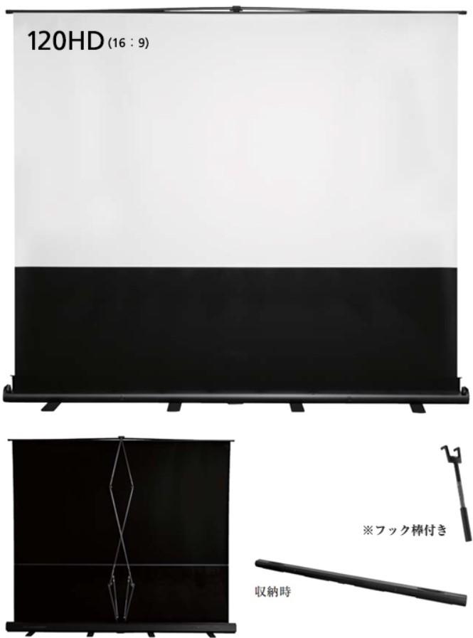 【納期:問い合せ】IZUMI パンダグラフ式大型フロアタイプスクリーン 120インチHD(16:9) <SPL-120HD>