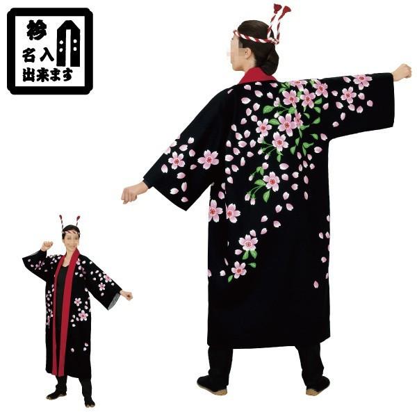 長半纏 半纏 祭 祭り衣装 踊り衣装 よさこい 直印 7948 LLサイズ 1枚から衿に名入れ出来ます