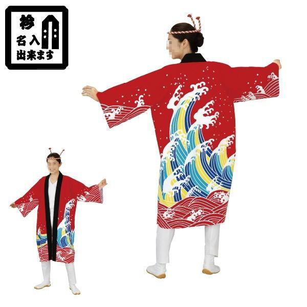 長半纏 半纏 祭 祭り衣装 踊り衣装 よさこい 港印 7935 LLサイズ 1枚から衿に名入れ出来ます