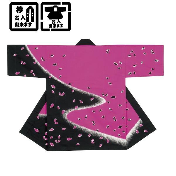 半纏 はっぴ 祭 祭り衣装 連印 7869 1枚から背中と衿に名入れ出来ます