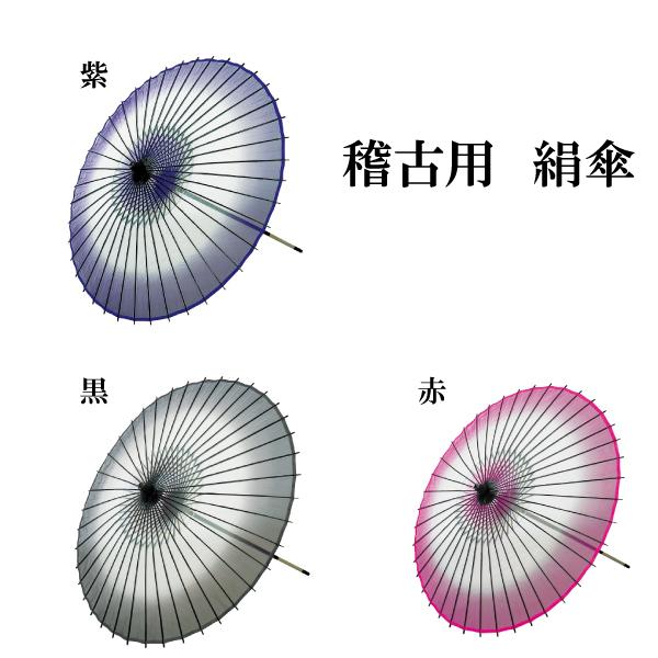 稽古用 絹傘 継ぎ柄 二本継ぎ 筋印