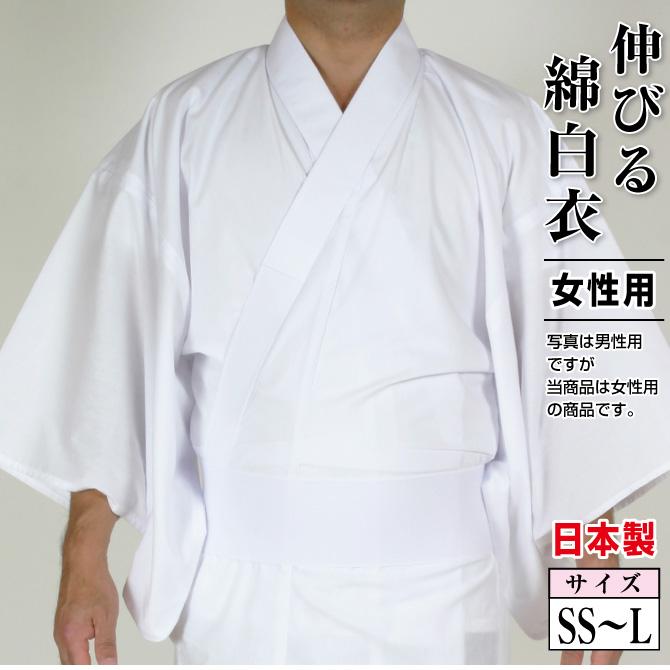 伸びる 綿白衣 女性用 神寺用衣裳 合用 日本製