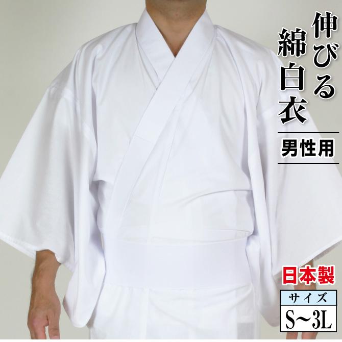 伸びる 綿白衣 男性用 神寺用衣裳 合用 日本製