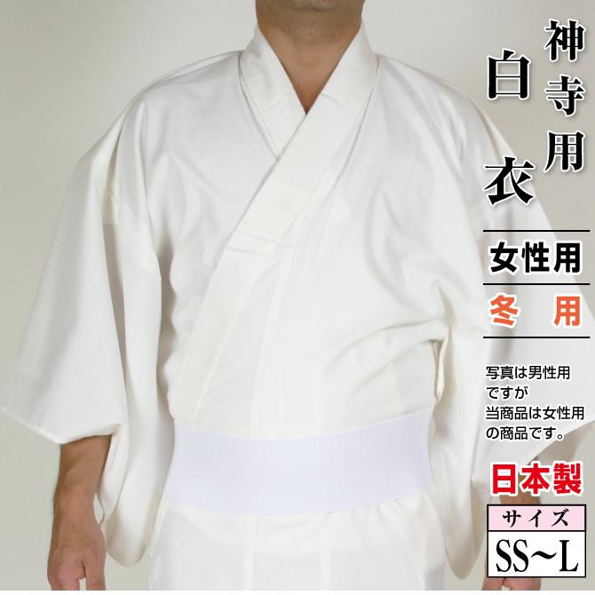 白衣 女性用 神寺用衣装 冬用 日本製