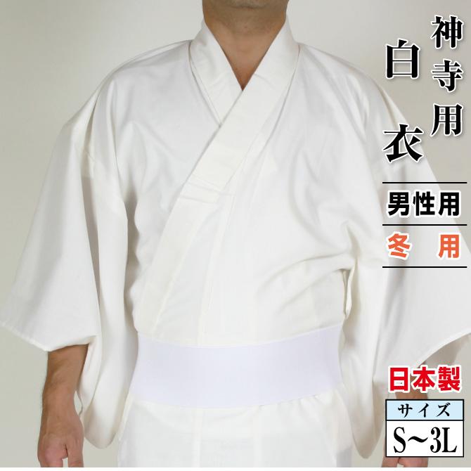 白衣 男性用 神寺用衣裳 冬用 日本製