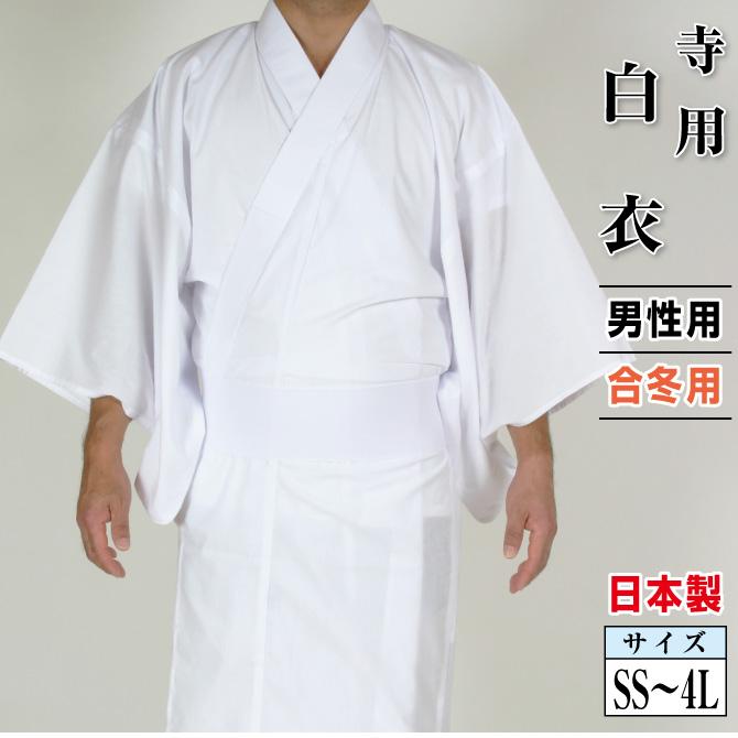 白衣 法衣 男性用 寺用 合冬用 お遍路巡礼着 日本製
