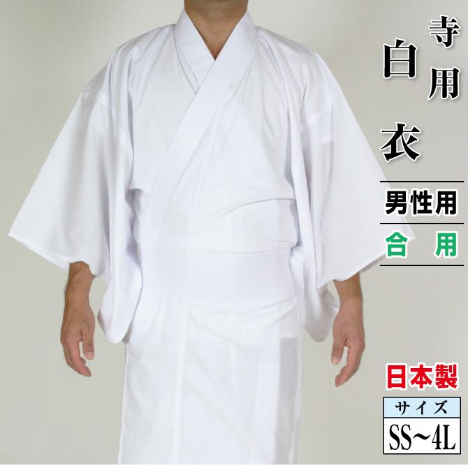 白衣 法衣 男性用 寺用 合用 お遍路巡礼着 日本製
