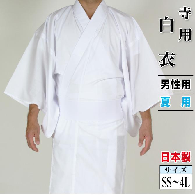 白衣 法衣 男性用 寺用 夏用 お遍路巡礼着 日本製