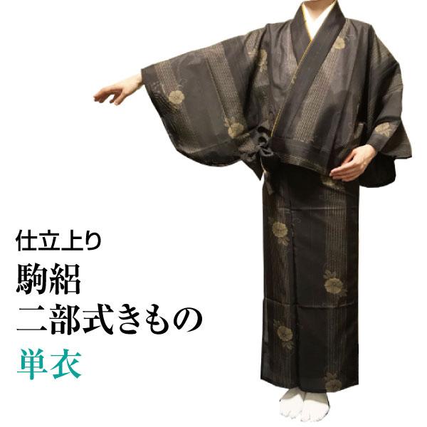 足長スタイル 駒絽 小紋 二部式きもの no.9 単衣仕立 日本製 メーカー直販価格 和装 着物