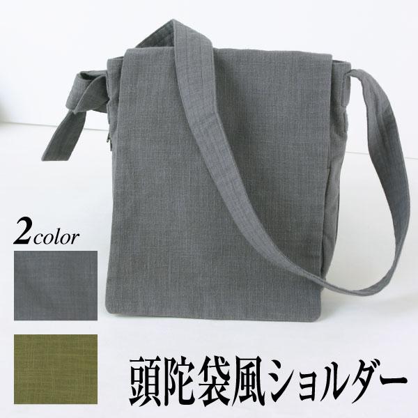 古の紬 頭陀袋風ショルダーバッグ 和装バッグ 肩掛けバッグ A4サイズが入ります マチ付きバッグ
