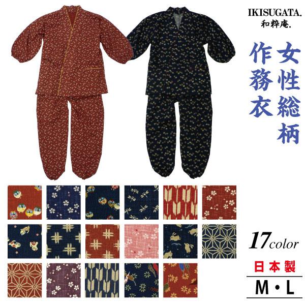 女性総柄 作務衣 さむえ レディース 和服 春秋物 日本製 女性 母の日 贈り物 ギフト くつろぎ着