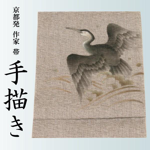 夏 帯 手描き 京都からお届け!帯の産地 桐生の桐生織 夏用 手描八寸名古屋帯 「鵜」
