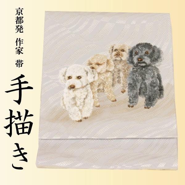 一品物 手描き名古屋帯 京都からお届け!帯の産地 桐生の桐生織  手描八寸名古屋帯 「トイプードル」