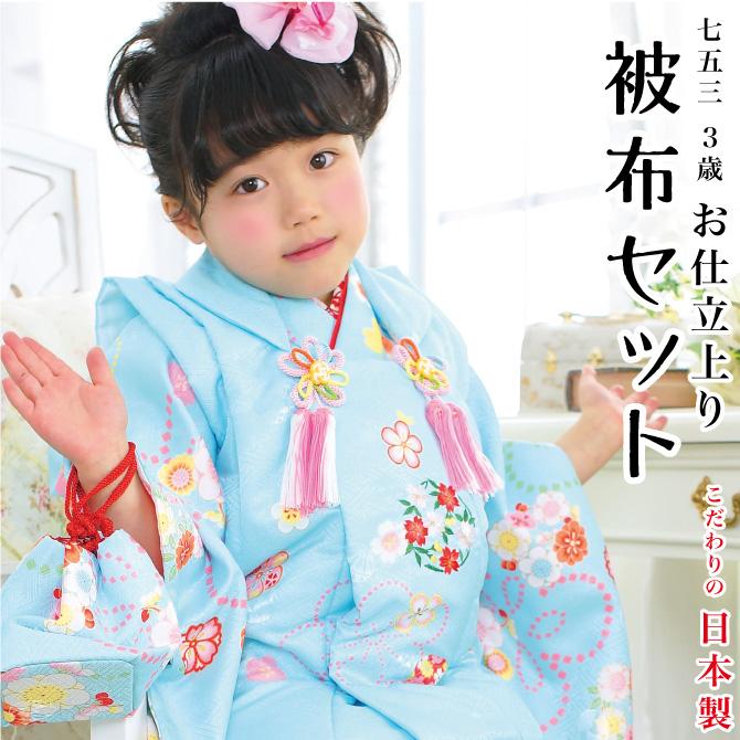 七五三 被布着物 3歳きもの 女の子被布セット 水色の着物と被布コート 花柄の刺繍 日本製 七五三きもの フルセット お祝い着