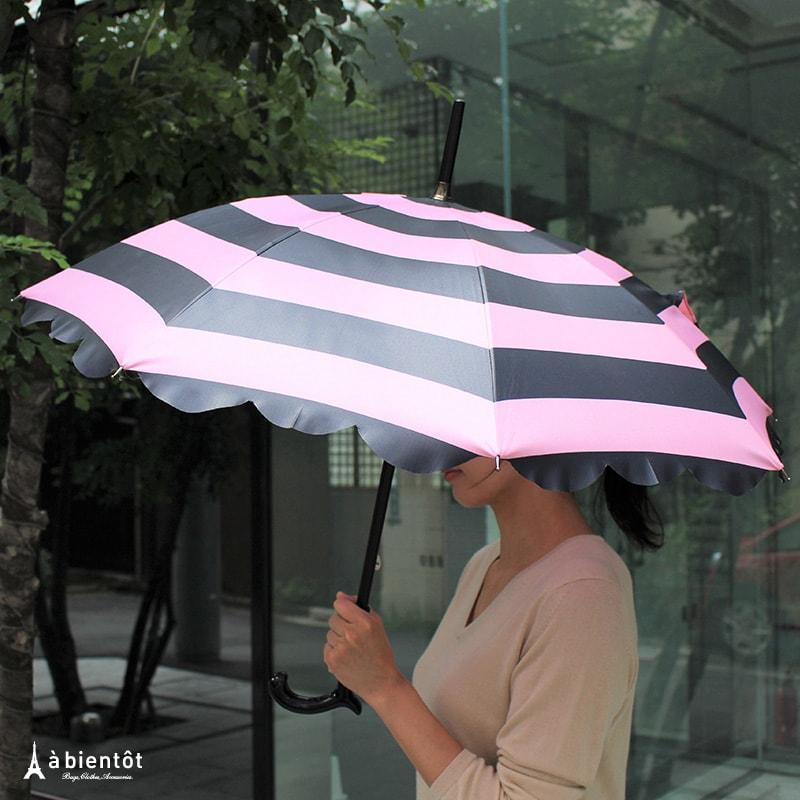 【送料無料】訳ありOutlet! 【Chantal Thomass】シャンタルトーマスワイドストライプ パラソル 日傘 ピンク×ブラック