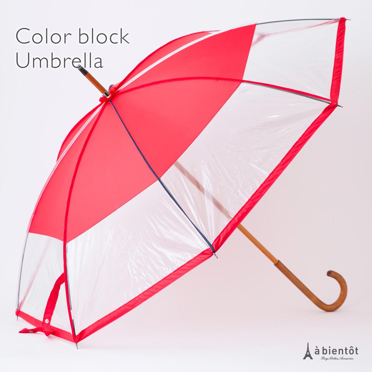 【SOFRAP】ソフラップ カラーブロックアンブレラ (傘 雨傘 ブランド レディース かさ おしゃれ かわいい オシャレ 女性 ブランド レッド 赤 ビニール 梅雨対策 母の日 ギフト 誕生日プレゼント 大きめ 105cm )