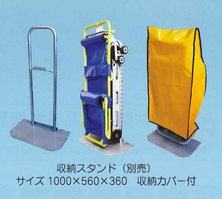 非常用階段避難車 キャリダン用収納スタンド【階段昇降機(段差解消機)CARRYDUN】