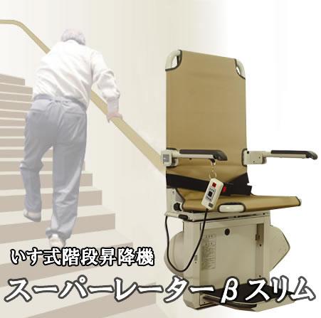 いす式階段昇降機 スーパーレーターβ(ベータ)スリム 【直線階段専用 段差解消機(階段リフト)】
