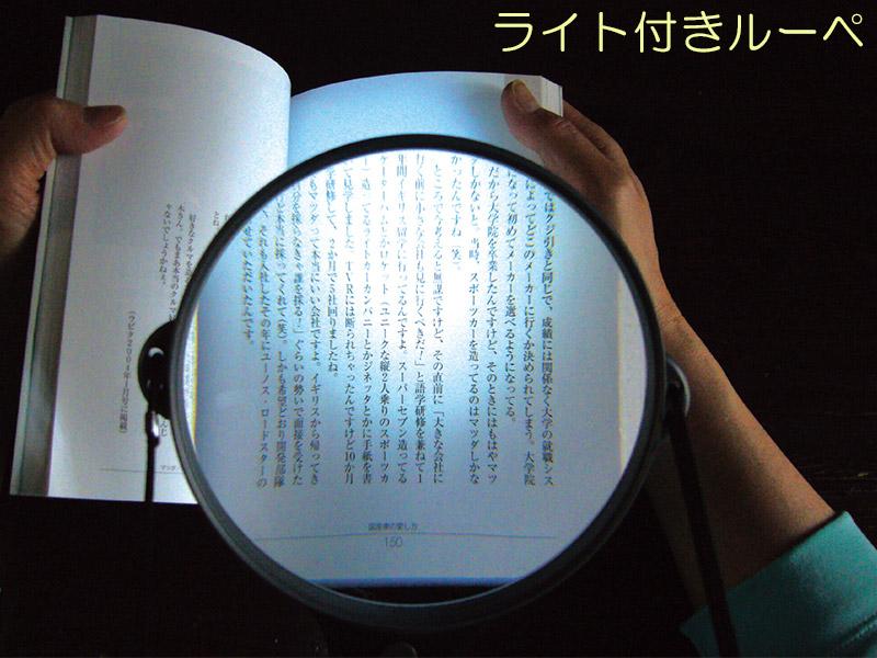 首からかけて両手が使える 130mm丸の大型レンズ LEDライト付ルーペシリーズ ひも付タイプ 商品 最新号掲載アイテム 虫眼鏡 拡大鏡 高齢者用