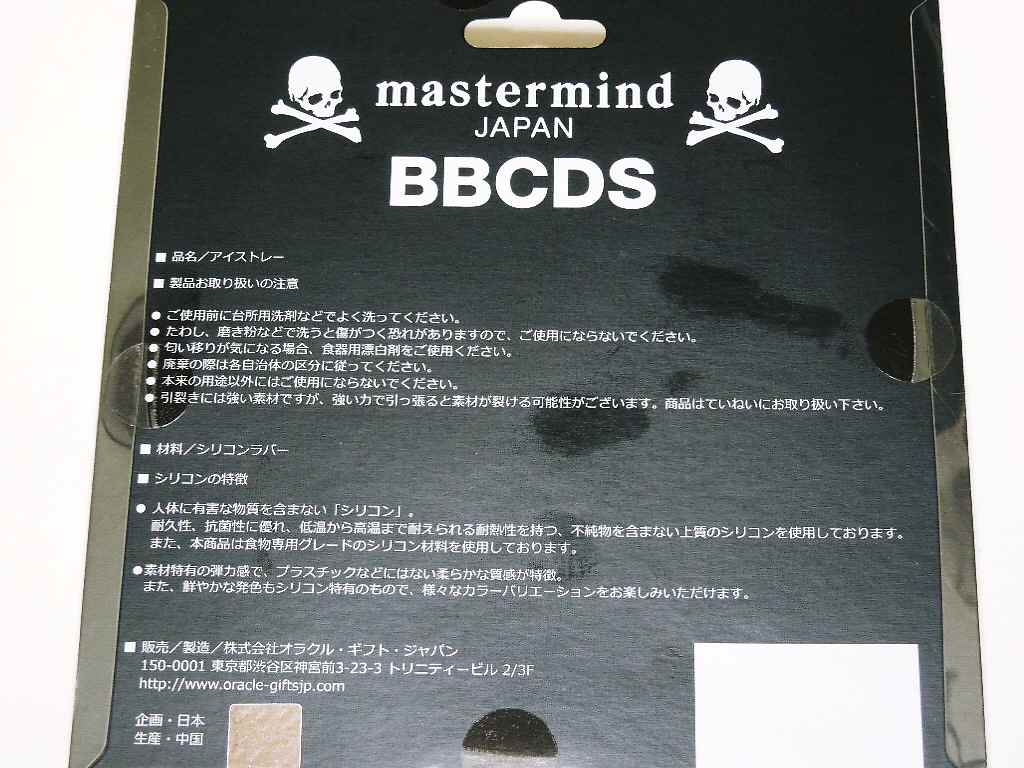 이 세 탄 한정! Mastermind JAPAN (마스터 마인드 재팬) 파스칼 형식 아이스 트레이