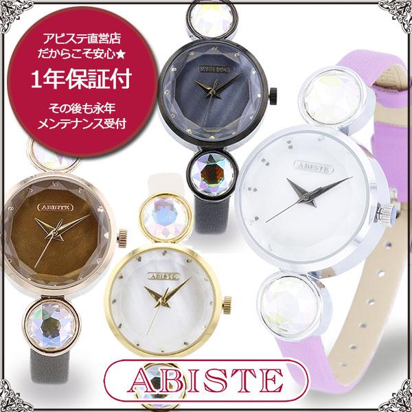 【送料無料】ABISTE(アビステ) ラウンド型カッティングフェイスベルト腕時計/アイボリー、パープル、ブラウン、ブラック 9150064 レディース 女性 人気 上品 大人 かわいい おしゃれ アクセサリー ブランド ギフト プレゼント ウォッチ