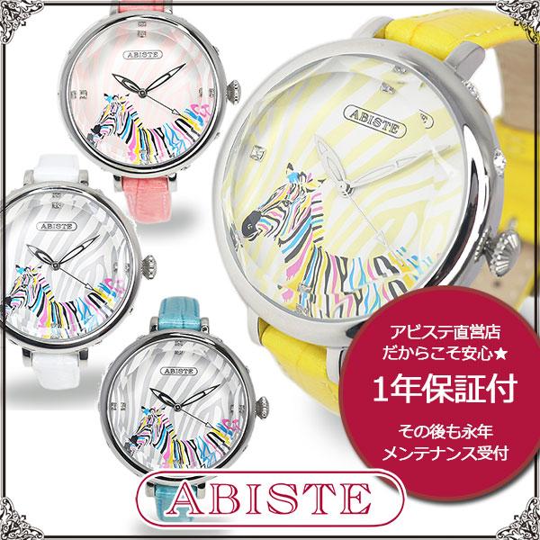 【送料無料】ABISTE(アビステ) レインボーゼブラベルト時計/ホワイト、イエロー、ピンク、ライトブルー 9400019 レディース 女性 人気 上品 大人 かわいい おしゃれ アクセサリー ブランド 誕生日 ギフト プレゼント 腕時計 ウォッチ
